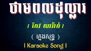 ថាមពលដុល្លារ ភ្លេងសុទ្ធ, កែវ សារ៉ាត់ , Keo Sarat, Pleng Sot, Khmer Karaoke Song