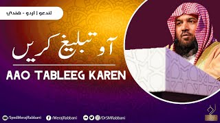 Aao Tableegh Karen (1) | SK.SYED MERAJ RABBANI | NEW | 2015