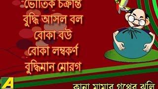 Five Stories of Kana Mamar Gapper Jhuli | Video Jukebox । Vol - 26