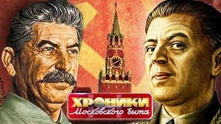 Сын Кремля. Хроники московского быта | Центральное телевидение