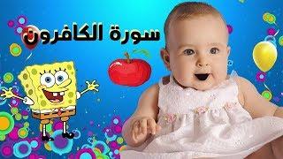سورة الكافرون مكرر للاطفال بالتجويد Quraan for kids - surah Al Al-Kafiroon