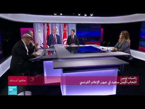 رئاسيات تونس.. انتخاب قيس سعيد في عيون الإعلام الفرنسي  - نشر قبل 3 ساعة