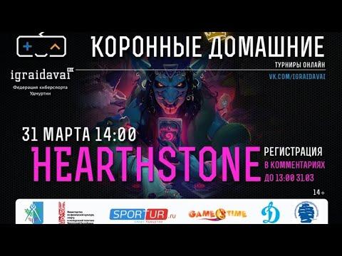 «Коронный» домашний онлайн турнир по HearthStone 31.03.2020