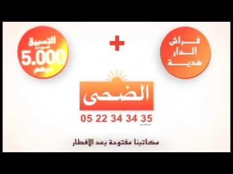 Campagne ramadan 2015 - Saad Lamjarred -...