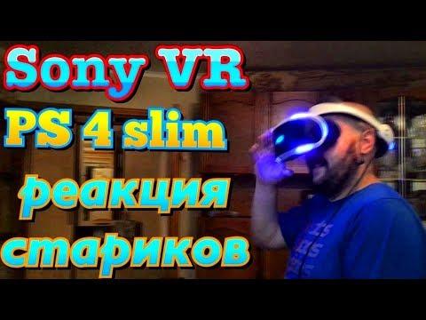 Sony PlayStation VR ДЛЯ ДУРАЧКОВ.... ЖЕНА ОДЕЛА ВИРТУАЛЬНУЮ РЕАЛЬНОСТЬ!