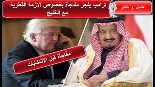 ترامب يفاجئ السعودية و دول المقاطعة بهذا الخبر العاجل بخصوص قطر