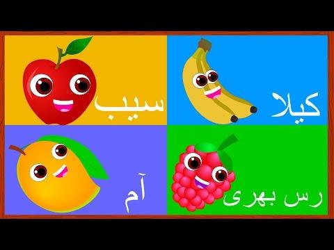 Fruits Song | Learn Fruits Names in Urdu and More | پھلو کے نام | Urdu Rhymes Collection