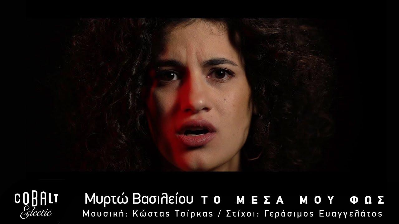 Μυρτώ Βασιλείου - Το Μέσα Μου Φως   Official Video Clip