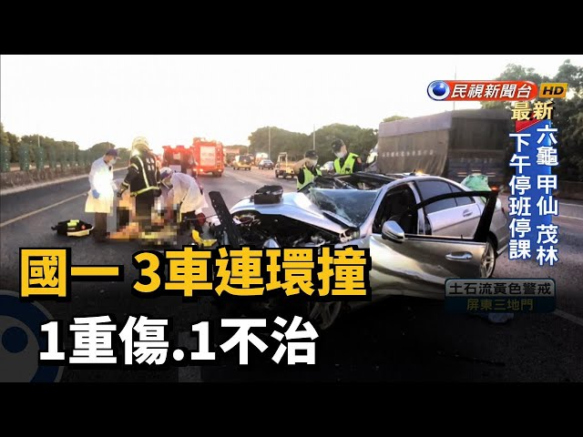 國1 3車連環撞 1重傷.1不治-民視台語新聞