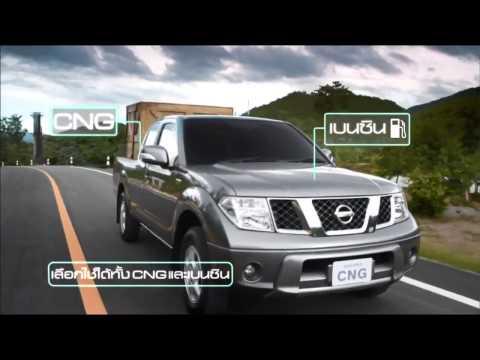 Nissan Navara นิสสัน นาวาร่า CNG - เช็คราคา