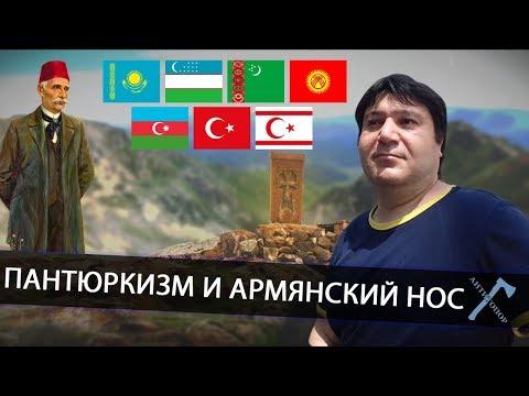 Пантюркизм и армянский нос