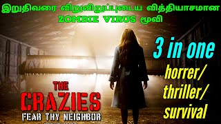 The crazies movie story in tamil   story in tamil   Tamilcritic