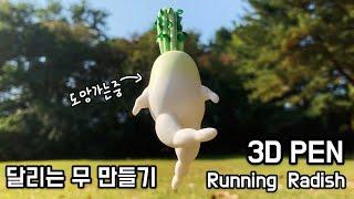 3D펜으로 '달리는 무'를 만들었더니 도…