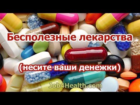 Какие лекарства можно купить в аптеках Москвы, Киева, Санкт Петербурга, Харькова