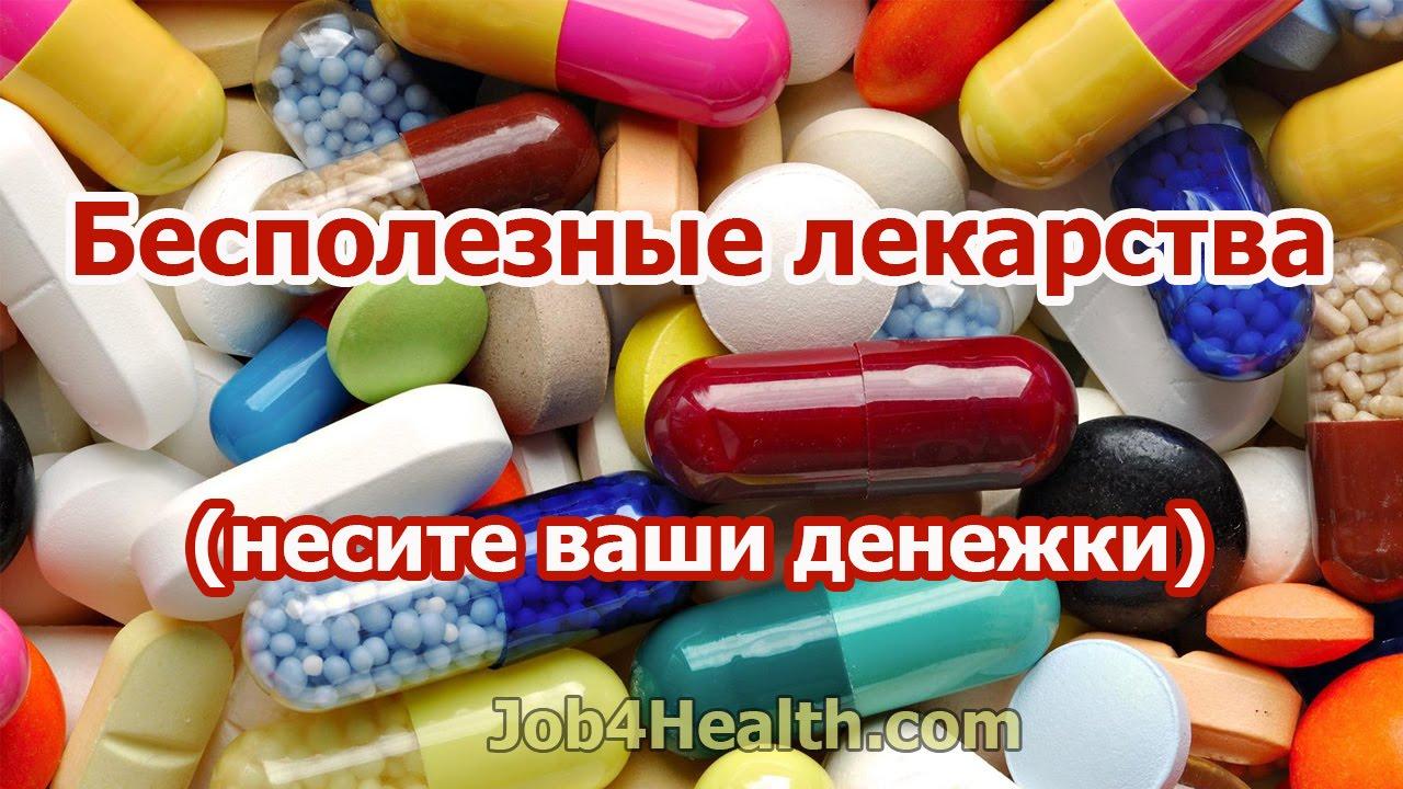 какие лекарства от паразитов организме
