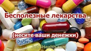 видео Найти лекарства в Москве