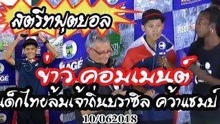 commentคอมเมนต์-เด็กไทยสุดเจ๋งล้มเจ้าถิ่นบราซิล-คว้าแชมป์สตรีทผุตบอล-10-06-2561