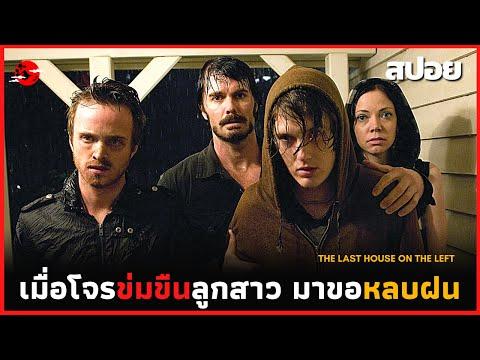 เมื่อโจรข่มขืนลูกสาว มาขอหลบฝนในบ้าน  สปอยหนัง   The Last House on the Left   