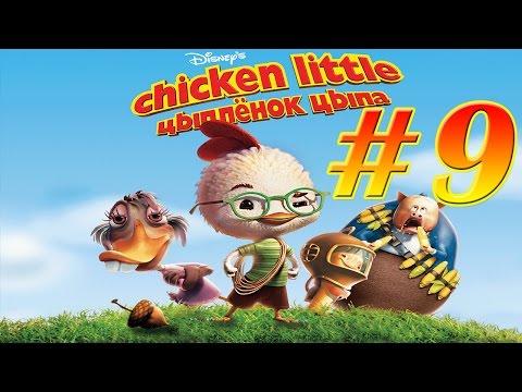 Цыпленок Цыпа - Прохождение - 1 часть