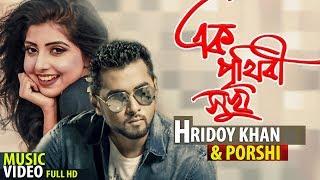 Ek Prithibi Sukh Debo  By Hridoy Khan & Porshi  Bangla New Music Video 2019  Official Full HD