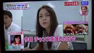 テレビ朝日系 「いま会いたい! 華麗に変身 アイドルビフォーアフター」...