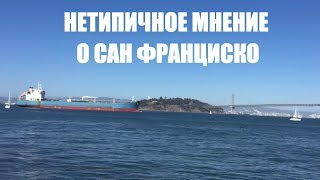 Нетипичное мнение о Сан Франциско, иммиграции и жизни в этом городе(Видео - черновик, есть проблемы со звуком. Тем не менее, несколько человек, интересующихся Сан-Франциско,..., 2016-08-10T09:51:26.000Z)