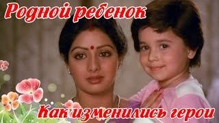Родной Ребенок 1987 (Индия) Как изменились актеры и их судьба (памяти ушедших)