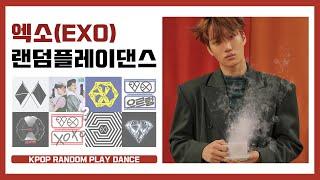 엑소 랜덤플레이댄스   ㅣ EXO RANDOM PLAY DANCE