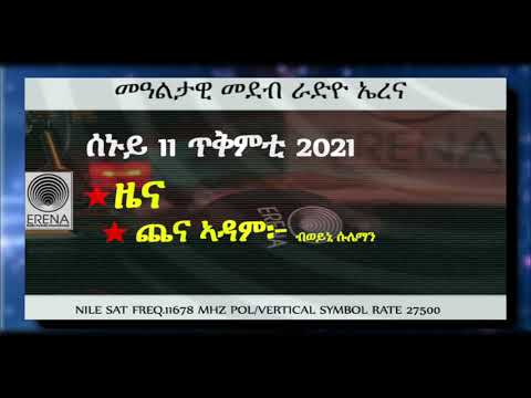 Radio Erena. Monday 11 Oct. 2021. Daily news:- Eritrea, Tigray, Ethiopia, France + ጨና ኣዳም