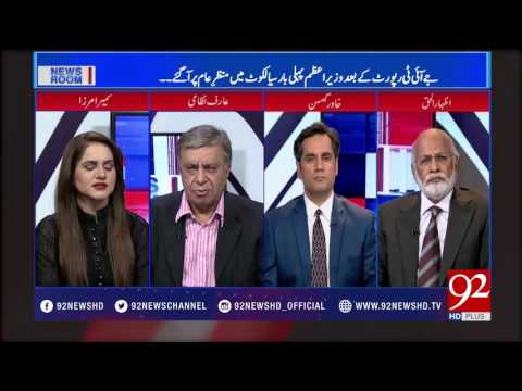 News Room - 19 July 2017 - 92NewsHDPlus