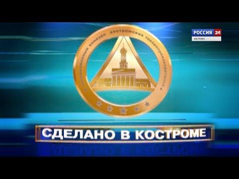 Сделано в Костроме - 2019 : ООО