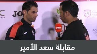 سعد الأمير : فقدنا التركيز وتمكن الهلال من الفوز.. لو استغلينا الفرص لخرجنا بنتيجة ايجابية