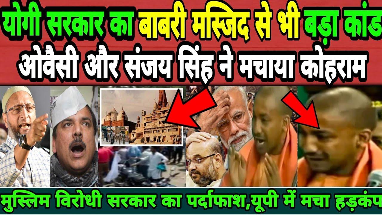 Breaking News || Cm Yogi Adityanath || Shahi Masjid || Asaduddin Owaisi || Sanjay Singh || Eye news