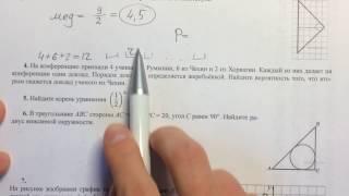 видео Математика профиль