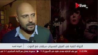 لقاء خاص مع وليد فواز على هامش كواليس مسرحية