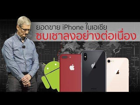 ยอดขายสมาร์ทโฟนในเอเชียของ Apple ซบเซาลงอย่างต่อเนื่อง   Droidsans - วันที่ 20 Mar 2018