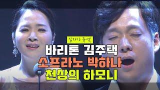 [사순절찬양] 김주택(Julian Kim)&박하나(Hana Park) _ 십자가 (라이브)