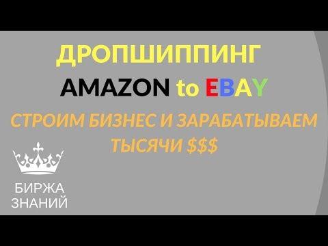 Дропшиппинг с Amazon на Ebay. Строим свой бизнес и зарабатываем тысячи долларов в месяц!