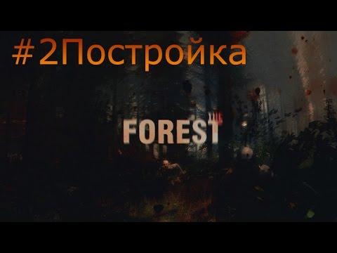 The Forest#2 Постройка