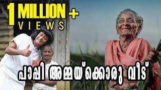 98ആം വയസിൽ പാപ്പി അമ്മയ്ക്കൊരു വീട്....ഒത്തിരി നന്ദി ബോബി ചെമ്മണ്ണൂർ..