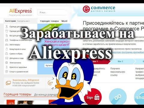 Зарабатываем на AliExpress. Партнерская программа от AliExpress