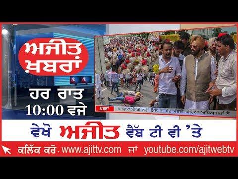 Ajit News  10 pm 14 September 2019 Ajit Web Tv