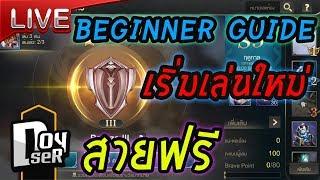 Live:ROV Beginner Guide ไต่แรงค์ เริ่มเล่นใหม่ สายฟรี