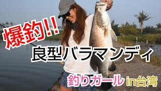 良型のバラマンデイが爆釣!釣りガールが巨大怪魚釣りに挑戦 in台湾 thumbnail