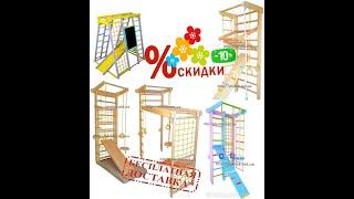 ШВЕДСКИЕ СТЕНКИ (ДЕРЕВО)(Деревянные спортивные шведские стенки для детей и взрослых. ДОСТАВКА С ПРОИЗВОДСТВА, низкие цены. http://stenka.net.ua., 2014-07-19T16:38:48.000Z)