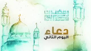 أدعية رمضان | دعاء اليوم الثاني من رمضان