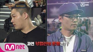 [ENG sub] Show Me The Money8 [1회] ′재도전의 이유′ 시즌2 우승자 넋업샨 @1차 예선 190726 EP.1