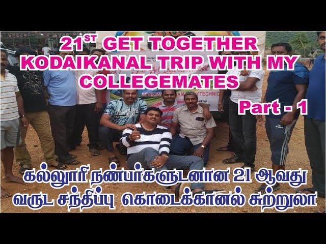 Kodaikanal Tour with my collegemates | bpt gettogether at kodaikanal