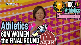 [Idol Star Athletics Championship] WOMEN ATHLETICS 60M FINAL MATCH : WHO'S GOT GOLD?!! 20170130