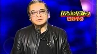 1999年末の放送分です。